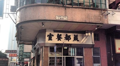 Photo of Hong Kong Restaurant Mido Café at 63 Temple St, Yau Ma Tei, Hong Kong