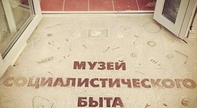 Photo of History Museum Музей социалистического быта at Ул. Островского, 39, Казань 420111, Russia
