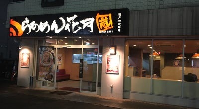 Photo of Ramen / Noodle House らあめん花月嵐 坂戸わかば店 at 千代田4-1-13, 坂戸市 350-0214, Japan