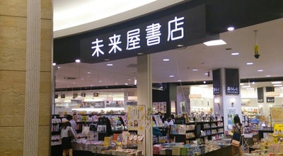 Photo of Bookstore 未来屋書店 イオンレイクタウン店 at レイクタウン3-1-1, 越谷市 343-0826, Japan