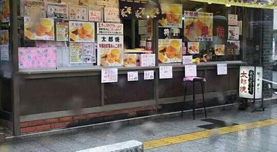 Photo of Dessert Shop 太郎焼本舗 at 越谷1-3-19, Koshigaya, Japan