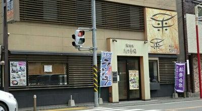 Photo of Sushi Restaurant 大乃寿司 南林間店 at 南林間1-19-7, 大和, Japan