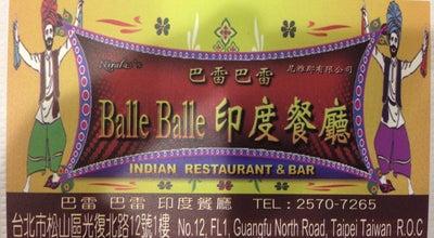 Photo of Indian Restaurant 巴雷巴雷印度餐廳 Balle Balle at 光復北路12號, Taipei, Taiwan