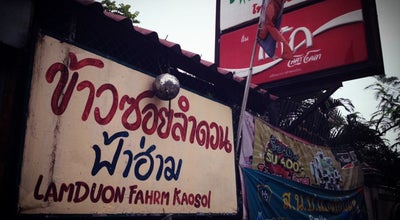 Photo of Ramen / Noodle House ข้าวซอยลําดวน ฟ้าฮ่าม (Kao Soi Lamduan Fa Ham) at 352/22 ถ.เจริญราษฎร์, Mueang Chiang Mai 50300, Thailand