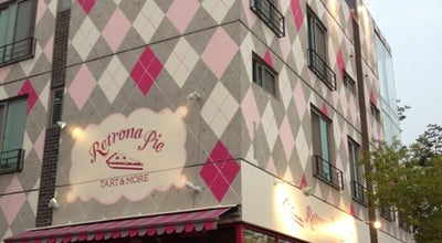 Photo of Pie Shop Retrona Pie at 분당구 동판교로52번길 25-16, 성남시, South Korea