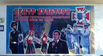 Photo of Concert Hall Центр культуры МВД at Субхи, 1, Ukraine