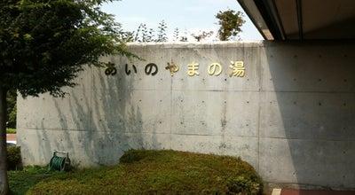 Photo of Spa あいのやまの湯 at 荻窪町530-1, 前橋市 371-0001, Japan