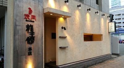 Photo of BBQ Joint 龍王館 久留米本店 at 東町29-15, 久留米市 830-0032, Japan