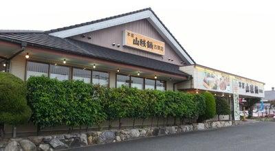 Photo of Japanese Restaurant 本家 山賊鍋 古賀店 at Japan