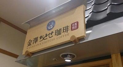 Photo of Cafe 金澤ちとせ珈琲 金沢百番街店 at 木ノ新保1-1, 金沢市 920-0858, Japan