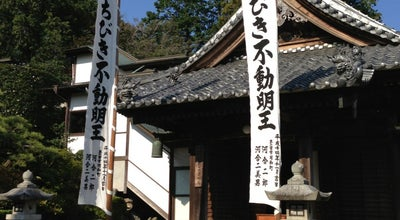 Photo of Temple みちびき不動尊 at 麻生田町縄手69-1, 豊川市, Japan