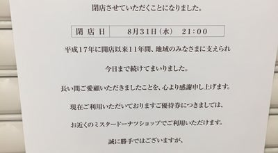 Photo of Donut Shop ミスタードーナツ 西友平塚ショップ at 東中原1-1-25, 平塚市 254-0077, Japan