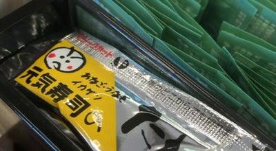 Photo of Sushi Restaurant 魚べい 今市芹沼店 at 芹沼字鳥屋場1440-1, Nikkō 321-2405, Japan