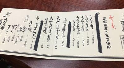 Photo of Japanese Restaurant なまずや 一宮分店 at 神山1-10-19, 一宮市, Japan