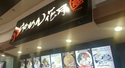 Photo of Ramen / Noodle House らあめん花月嵐 イオンモール羽生店 at 川崎2-281-3, Japan