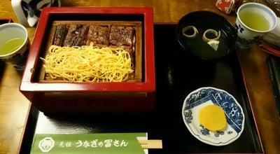 Photo of Japanese Restaurant うなぎの冨さん at 細工町15, 柳川市 832-0037, Japan