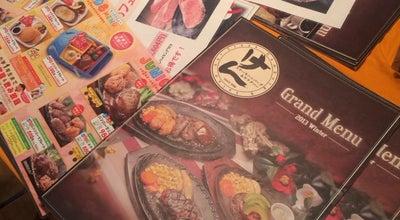 Photo of Steakhouse ステーキハンバーグ&サラダバー けん 岡山京山店 at 谷万成1丁目11-47, 岡山市 700-0071, Japan