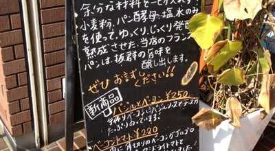 Photo of Bakery マイピア at 西本町5-30, 太田市 373-0033, Japan