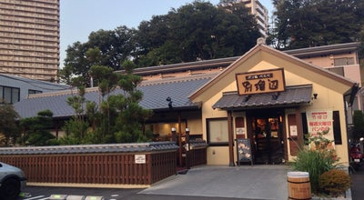Photo of Bakery パン処 別瑠辺 (ベルベ) 南大沢店 at 南大沢2-207-1, 八王子市 192-0364, Japan
