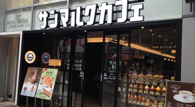 Photo of Cafe サンマルクカフェ 仙台一番町店 at 青葉区一番町3-11-8, 仙台市 980-0811, Japan