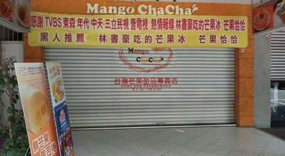 Photo of Ice Cream Shop 芒果恰恰 Mango ChaCha at 128 Xinten Rd., Lingya District, Taiwan