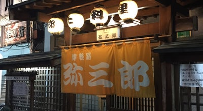 Photo of Japanese Restaurant 津軽路 弥三郎 at 鍛冶町23-2, 弘前市, Japan