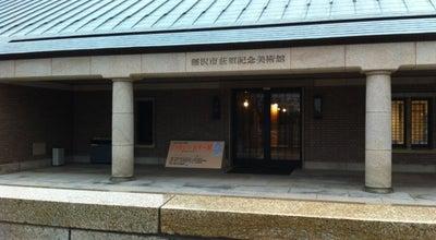Photo of Art Museum 荻須記念美術館 at 稲沢町前田365番地, 稲沢市 492-8217, Japan