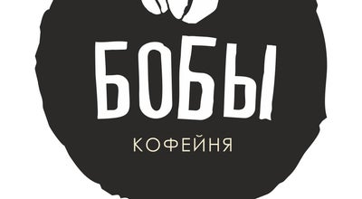 Photo of Coffee Shop Бобы at Ул. Ленина, 7, Омск 644043, Russia