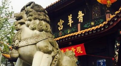 Photo of Temple 青羊宫 二仙庵 Qingyang Temple at 一环路西二段96号, Chengdu, Si, China