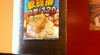Photo of Steakhouse 我家牛排 at 板橋市 220, Taiwan