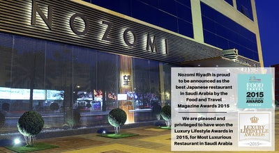 Photo of Japanese Restaurant Nozomi | نوزومي at Abdulaziz Bin Musa'ed Bin Jalawi St, Riyadh, Saudi Arabia