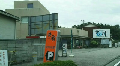 Photo of Fish Market 北村水産 at 15-8, 茅ヶ崎市柳島海岸, Japan