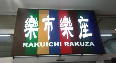 Photo of Arcade 楽市楽座  湘南藤沢店 at 辻堂新町4-3-5, 藤沢市 251-0042, Japan