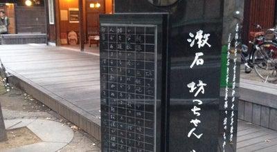 Photo of Monument / Landmark 漱石 坊ちゃん之碑 at 道後湯之町5, 松山市, Japan