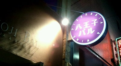 Photo of Pizza Place 八王子バル (HACHIOJI BAL) at 東町1-11, 八王子市, Japan