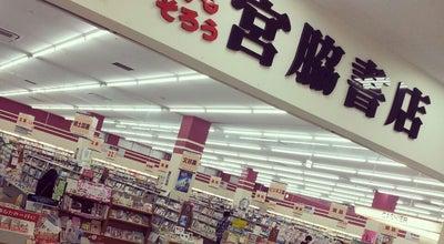 Photo of Bookstore 宮脇書店 うるま店 at 江洲507, うるま市, Japan