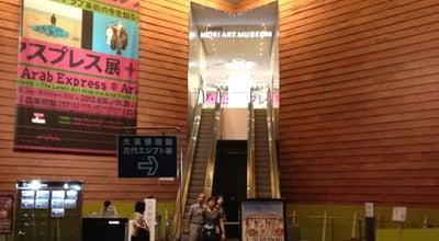 Photo of Art Gallery 森アーツセンターギャラリー at 六本木6-10-1, 港区 106-6152, Japan