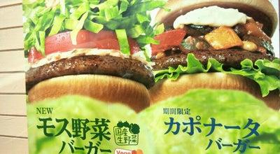 Photo of Burger Joint モスバーガー 千葉小倉町店 at 小倉町871-18, 千葉市若葉区 264-0007, Japan
