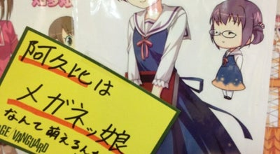 Photo of Bookstore ヴィレッジヴァンガード アピタ阿久比店 at 大字椋岡字徳吉1-12, 知多郡阿久比町, Japan