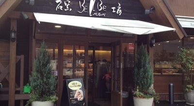 Photo of Bakery ベルべ 中央林間店 at 中央林間6-5-26, 大和市 242-0007, Japan