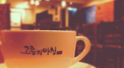Photo of Coffee Shop 고종의 아침 at 서초구 남부순환로 2433-7, 서울특별시, South Korea