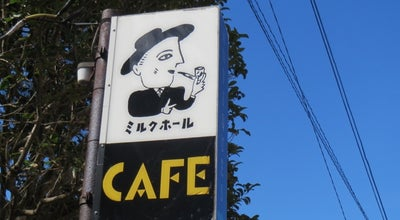 Photo of Cafe ミルクホール at 小町2-3-8, 鎌倉市 248-0006, Japan