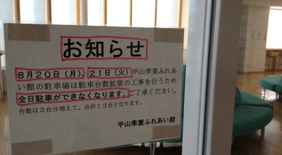 Photo of Library 日野市立平山図書館 at 平山5-18-2, 日野市, Japan