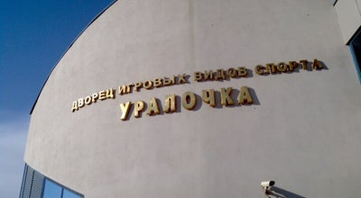 Photo of Basketball Stadium Дворец игровых видов спорта «Уралочка» at Ул. Еремина, 10, Екатеринбург 620027, Russia