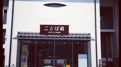 Photo of Library 伊丹市立図書館「ことば蔵」 at 宮ノ前3丁目7番4号, 伊丹市 664-0895, Japan