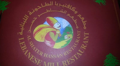 Photo of Falafel Restaurant Al Shater Hassan Restaurant at Al Falah 9th Street, Abu Dhabi, United Arab Emirates
