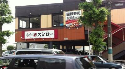 Photo of Sushi Restaurant スシロー 東府中店 at 若松町1-32-5, 府中市 183-0005, Japan