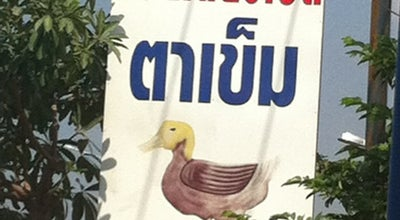 Photo of Ramen / Noodle House ก๋วยเตี๋ยวเป็ดตาเข็ม | Kem Duck Noodle at Thailand