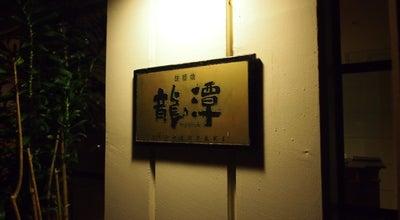 Photo of Japanese Restaurant 龍潭 Ryutan at 喜瀬1808, 名護市, Japan