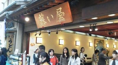 Photo of Candy Store 藤い屋 宮島本店 at 宮島町幸町東浜1129, 廿日市市 739-0557, Japan